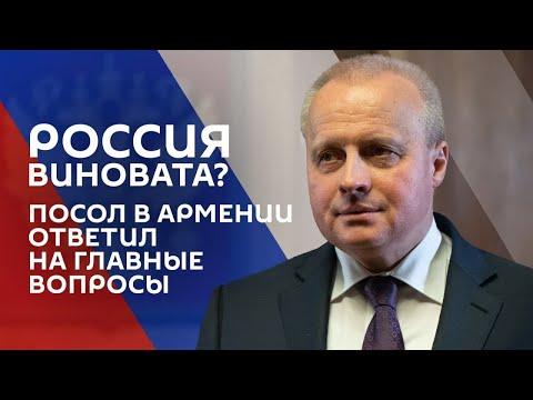 О российской военной помощи Армении, инвестициях и не только- интервью посла России Сергея Копыркина