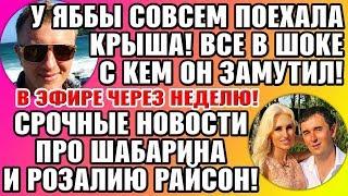 Дом 2 Свежие новости и слухи! Эфир 6 СЕНТЯБРЯ 2019 (6.09.2019)