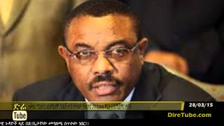 DireTube - Prime Minister Hailemariam Desalegn Press Conference on Current Issues
