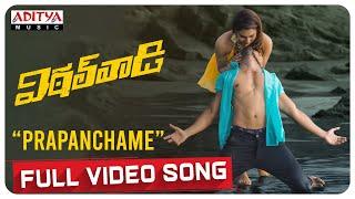 Prapanchame Full Video Song | Vittal Wadi Songs | Rohit, Keisha Ravath | Roshan Koti