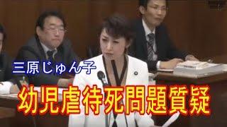 【三原じゅん子】厚生労働委員会 児童虐待問題に関する質疑。 https://y...
