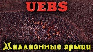 UEBS   Армия 100 000 Воинов