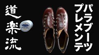 【靴磨き】シーズン到来!新しいブーツを履く前にプレメンテする パラブーツ アヴォリアズ
