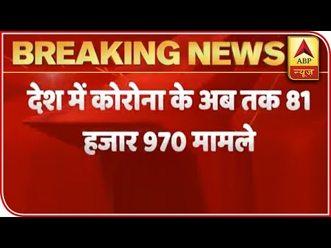 Total Covid-19 Cases In India Surge Past 81,000-Mark | ABP News