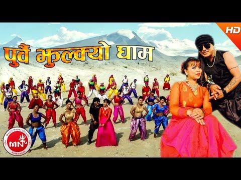 New Lok Dohori 2074/2017 | Purbai Jhulkyo Gham - Kulendra BK & Pramila Tamang Ft. Ramji Khand