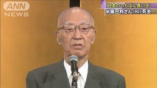 「日本のいちばん長い日」の著者 半藤一利さん死去(2021年1月13日) - YouTube