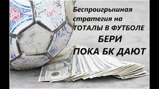 Лучшая стратегия на футбол!!!Беспроигрышная стратегия на тоталы в футболе!!!БУК В ШОКЕ
