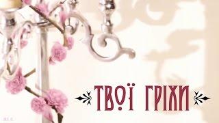 """Тина Кароль """"Твої гріхи"""" (LYRIC)"""