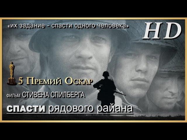 Спасти рядового Райана (1998) - Дублированный Трейлер HD