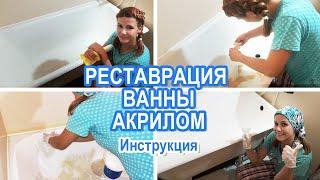 За 20 мин Весь процесс реставрации ванны акрилом женскими руками.