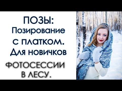 Зимняя фотосессия на природе / Позы для фотосессии