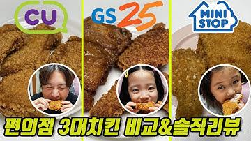 편의점 3대치킨 솔직 비교&리뷰 먹방! cu,gs25,미니스톱 여러분은 어떤게 제일 맛있나요?