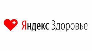 Яндекс Здоровье : Как узнать все побочные действия от лекарств с комментариями врачей ?