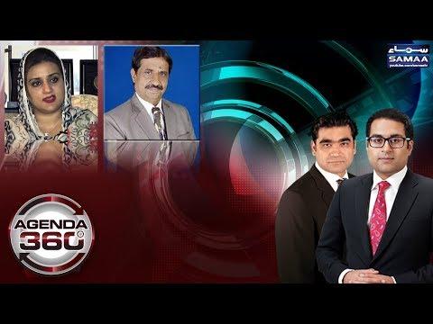 Agenda 360 | SAMAA TV | 23 Feb 2018