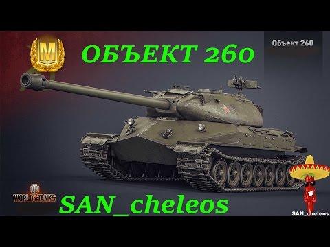 видео: Объект 260-Мастер! world of tanks .