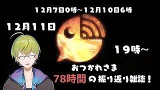 [LIVE] 【78時間】スマブラリレー放送振り返り雑談!【お疲れ様!】