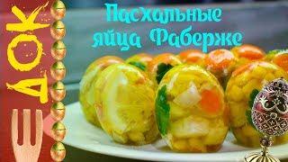 Лучший рецепт на ПАСХУ / Пасхальные яйца ФАБЕРЖЕ
