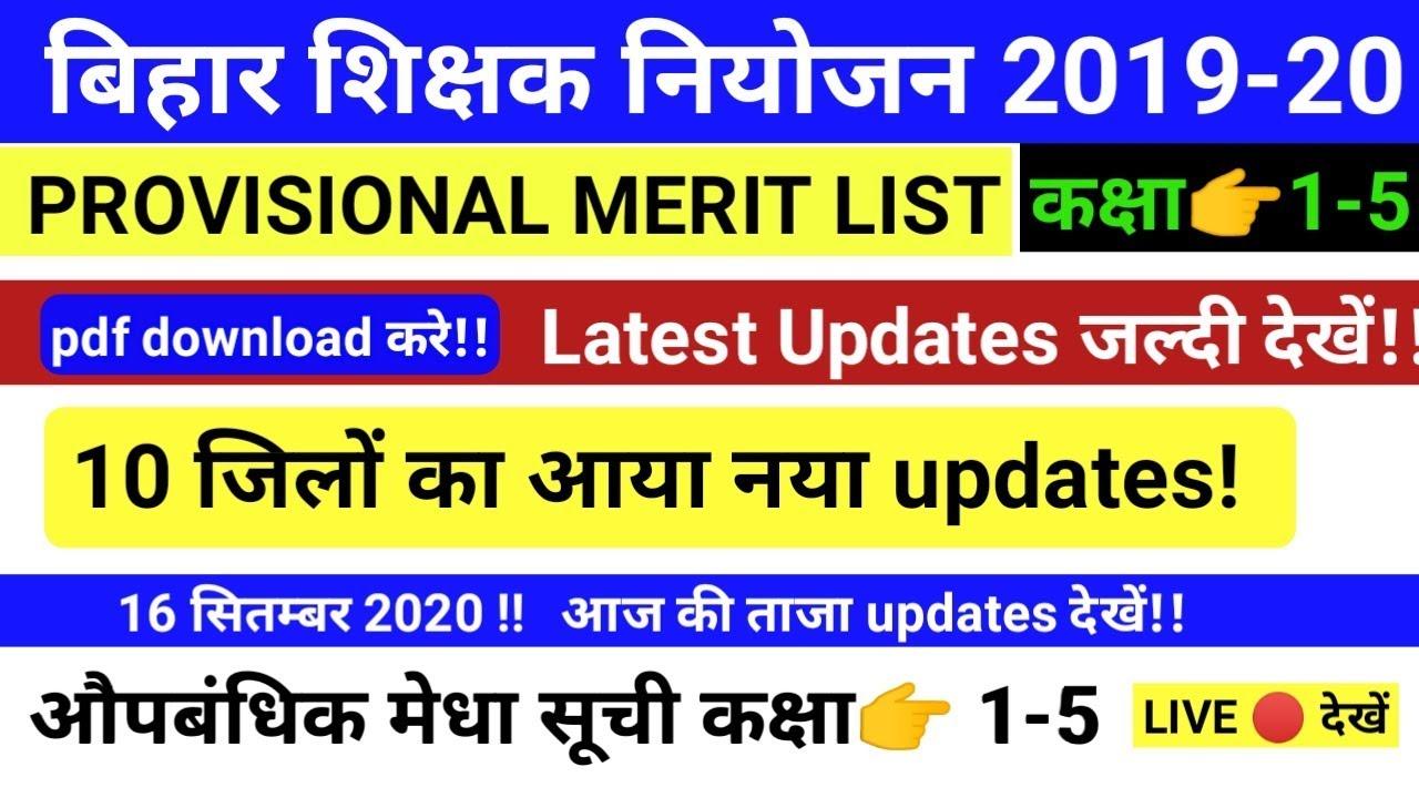 Download Bihar shikshak niyojan|latest update 1-5 provisional merit list|10 जिलों का आया है नया डाउनलोड करे