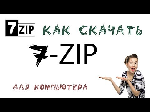 Скачать архиватор 7-ZIP бесплатно на русском языке для Windows XP, 7, 8 или 10