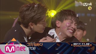 Gambar cover Top in 1st of November, 'BTOB' with 'Missing you', Encore Stage! (in Full) M COUNTDOWN 171102 EP.547