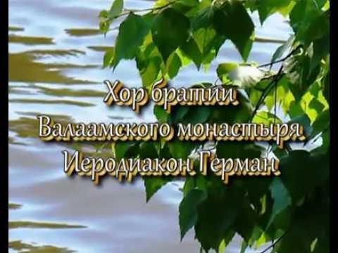 ПСАЛОМ 90 - Хор братии Валаамского монастыря