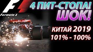 F1 2019 Борьба с Квятом. Тактики богов! ГП Шанхая на Alfa Romeo