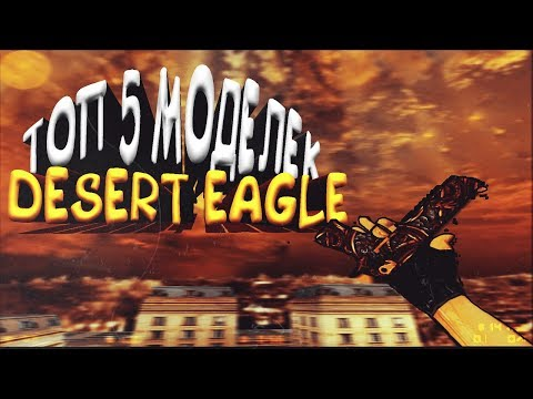 ТОП 5 МОДЕЛЕК ДИГЛА/Desert Eagle С АНИМАЦИЕЙ ОСМОТРА | HD МОДЕЛЬ ИЗ CS:GO !!! ДЛЯ КС 1.6 | CS 1.6