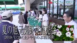 旭元気野菜プロジェクト直売会20190720