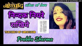 Nindak Niyare Rakhiye Aangan Kuti Chaway   Kabir  By Prabha Sharma   Gorachand    vibes of love