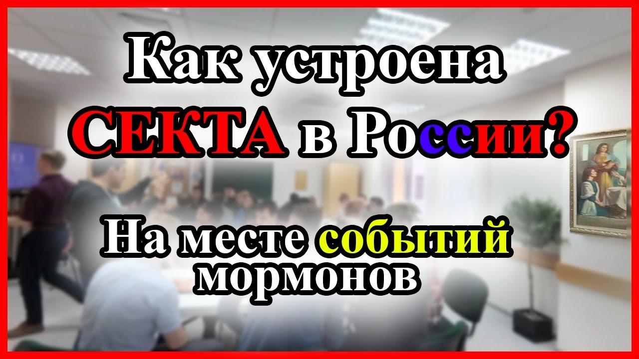 Секта в России. Кто такие мормоны. Разоблачение.