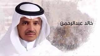 خالد عبد الرحمن  تقوى الهجر  ــ  مسرع