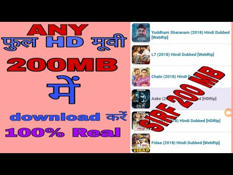 Sirf 200 MB Me Full HD Movie Kaise Download Kare 100% (2018)