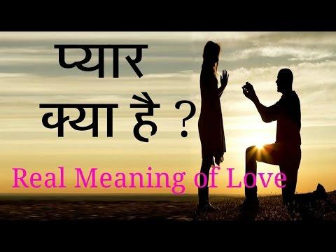 What is Love ?? Love Tips Jogal Raja Hindi