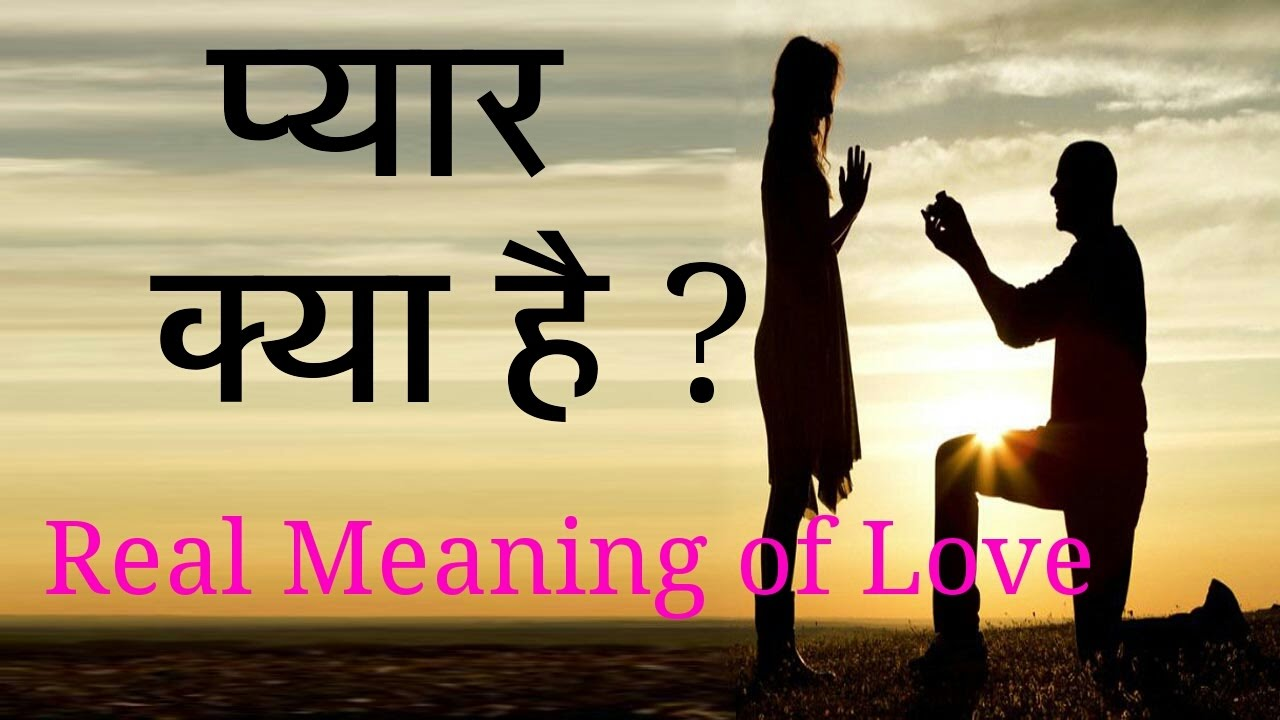 What Is Love Love Tips Jogal Raja Hindi Youtube