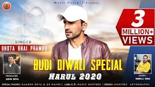 Budi Diwali Special - Harul 2020 By Bhota Bhai Pramod | Latest Pahari Harul