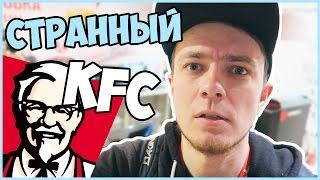 Странный KFC