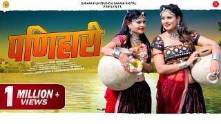 Panihari Latest Rajasthani Song | Sonu Joshi | मानसून Special पणिहारी | Folk Songs 2019