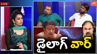 Naga Babu vs Balakrishna | Nagababu Comments on NTR Biopic | Kathi Mahesh | YOYO TV Debate
