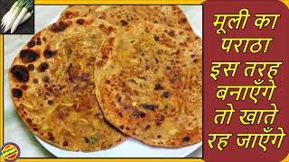 मूली का पराठा बनाने का सही व सरल तरीका-mooli paratha recipe-how to make mooli paratha recipe video