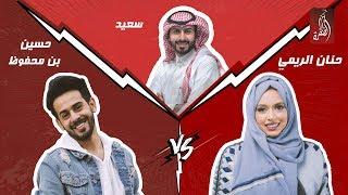 منصة المشاهير مع سعيد الشهراني ، الحلقة 04   حسين بن محفوظ VS حنان الريمي