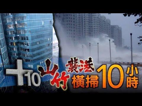 東方日報A1:10號波風王山竹 吹散香港 - YouTube