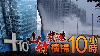 東方日報A1:10號波風王山竹 吹散香港