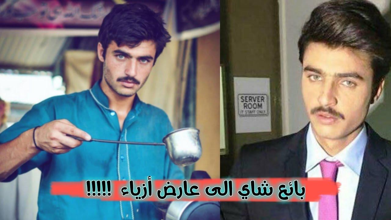 صورة تحول شاب باكستاني من بائع شاي إلى عارض أزياء !!!