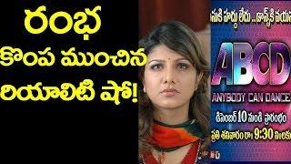 Hyderabad Court Summons Actress Rambha | ABCD Show | Zee Telugu | Friday Poster | Latest | Videos