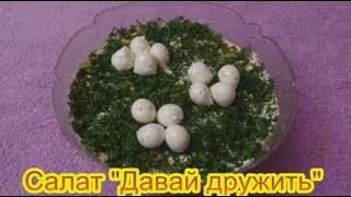 Салат Давай дружить салаты на праздничный стол быстро вкусно