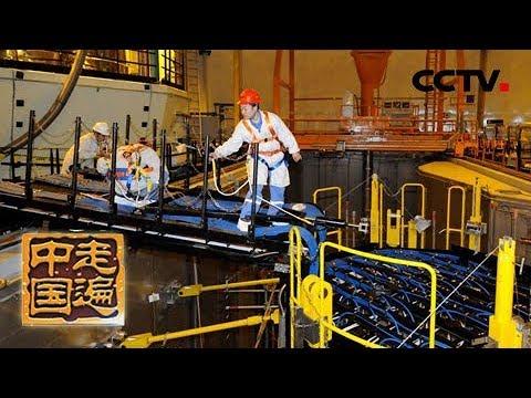 Download 《走遍中国》系列片《大国基业——核岛风采》(2) 名铺出列 20180912 | CCTV中文国际