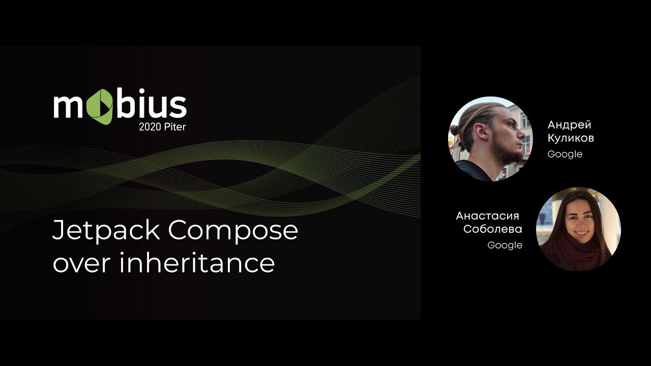 Jetpack Compose Over Inheritance - Андрей Куликов, Анастасия Соболева