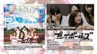 プレイボールズ初となるCD「絶対直球少女隊」が2015年7月19日の主催試合...