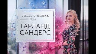 ЗВЕЗДЫ О ЗВЕЗДАХ. КФС