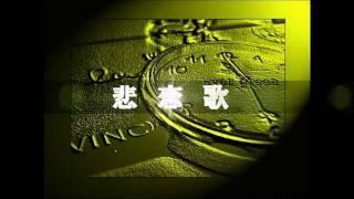 倉橋ルイ子 - 悲恋歌